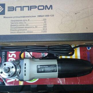 Шлифмашинка Болгарка ЭЛПРОМ ЭМШУ-850-125